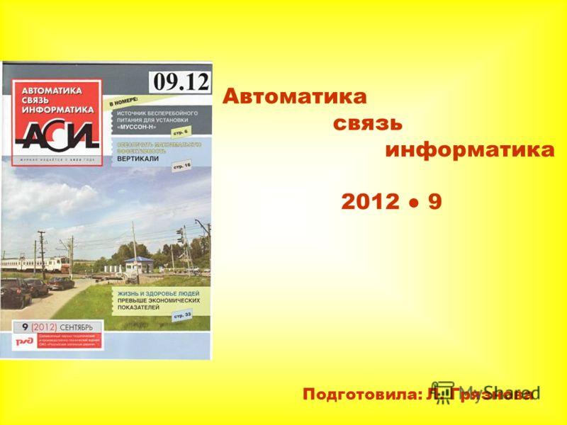 Автоматика связь информатика 2012 9 Подготовила: Л. Грязнова