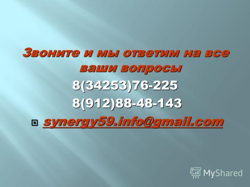 Звоните и мы ответим на все ваши вопросы 8(34253)76-225 8(912)88-48-143 8(912)88-48-143 synergy59.info@gmail.com synergy59.info@gmail.com