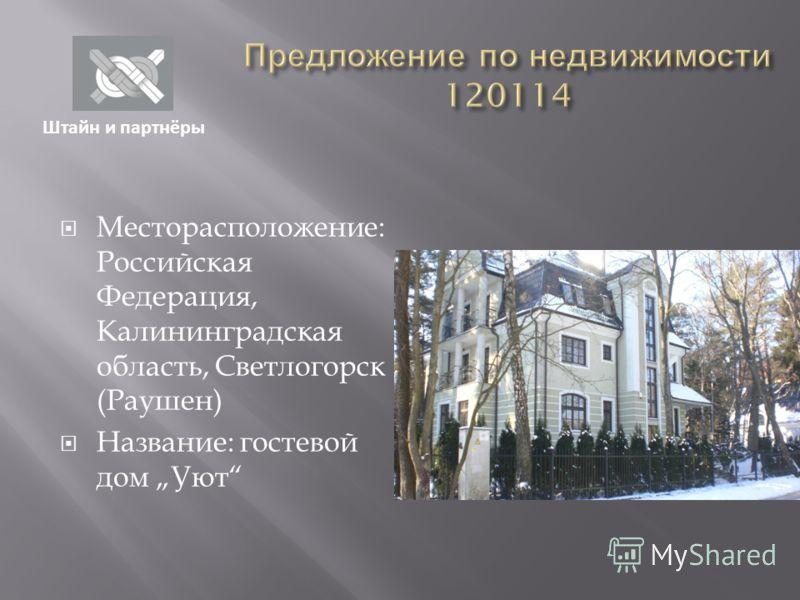 Месторасположение: Российская Федерация, Калининградская область, Светлогорск (Раушен) Название: гостевой дом Уют Штайн и партнёры