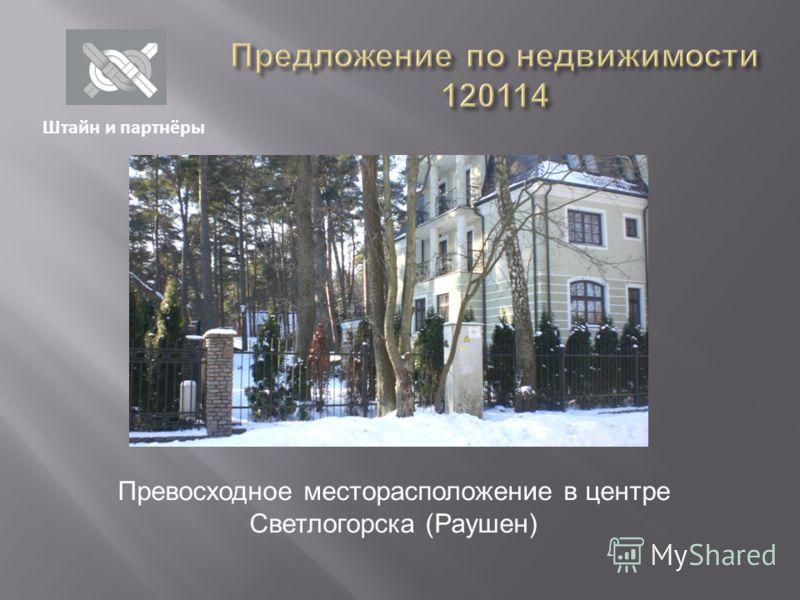 Превосходное месторасположение в центре Светлогорска (Раушен)