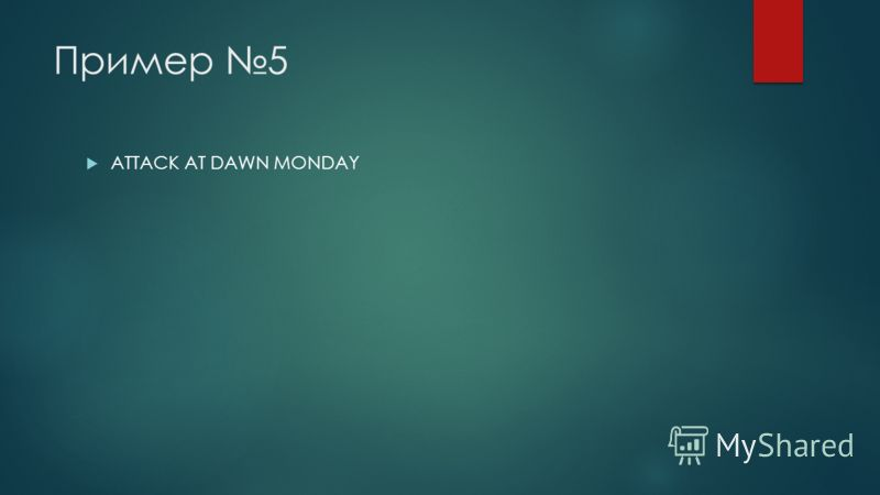 Пример 5 ATTACK AT DAWN MONDAY