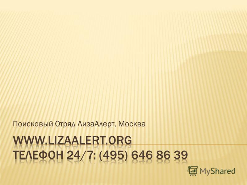 Поисковый Отряд ЛизаАлерт, Москва