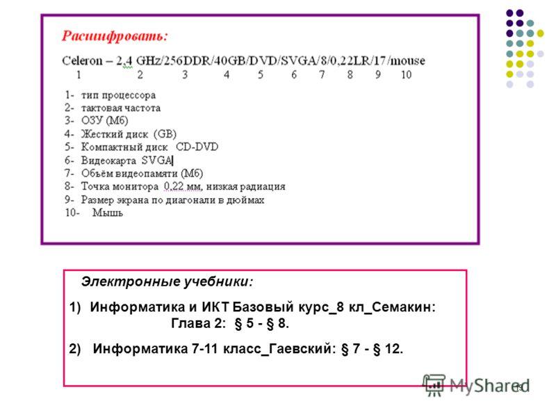 19 Электронные учебники: 1)Информатика и ИКТ Базовый курс_8 кл_Семакин: Глава 2: § 5 - § 8. 2) Информатика 7-11 класс_Гаевский: § 7 - § 12.