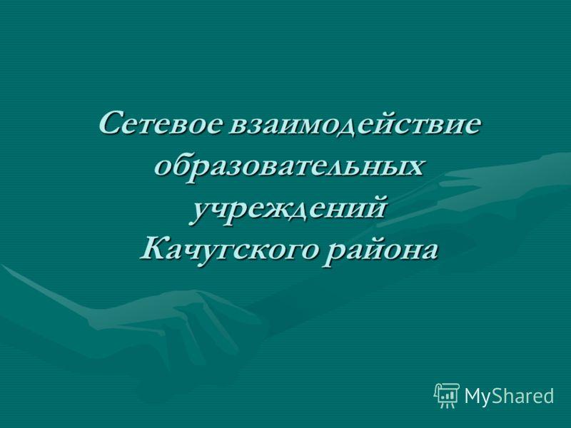 Сетевое взаимодействие образовательных учреждений Качугского района