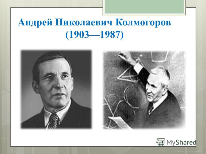 Андрей Николаевич Колмогоров (19031987)