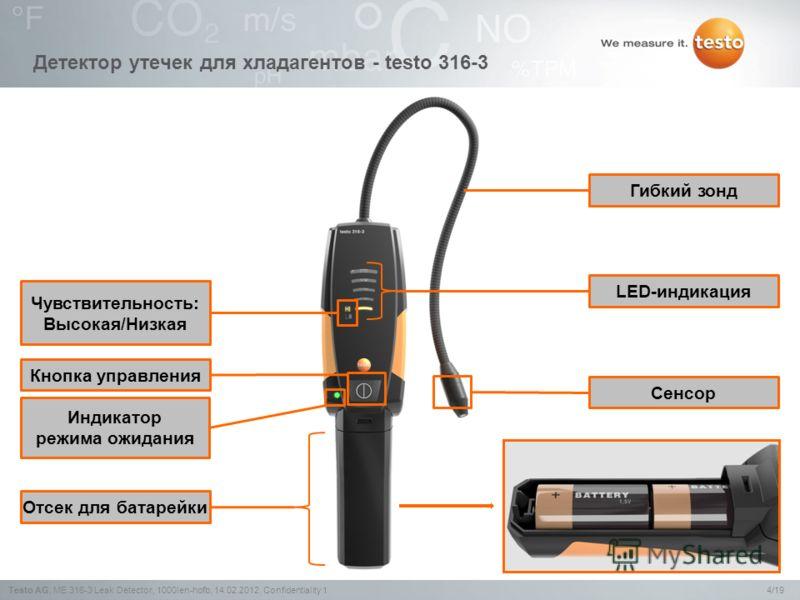 4/19Testo AG,ME 316-3 Leak Detector, 1000len-hofb, 14.02.2012, Confidentiality 1 Детектор утечек для хладагентов - testo 316-3 Чувствительность: Высокая/Низкая Сенсор LED-индикация Гибкий зонд Кнопка управления Отсек для батарейки Индикатор режима ож