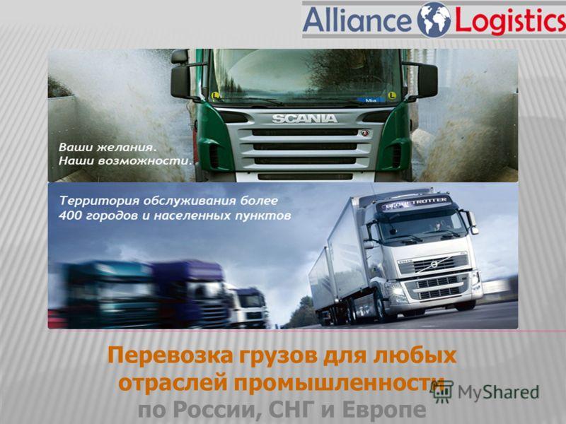 Перевозка грузов для любых отраслей промышленности по России, СНГ и Европе