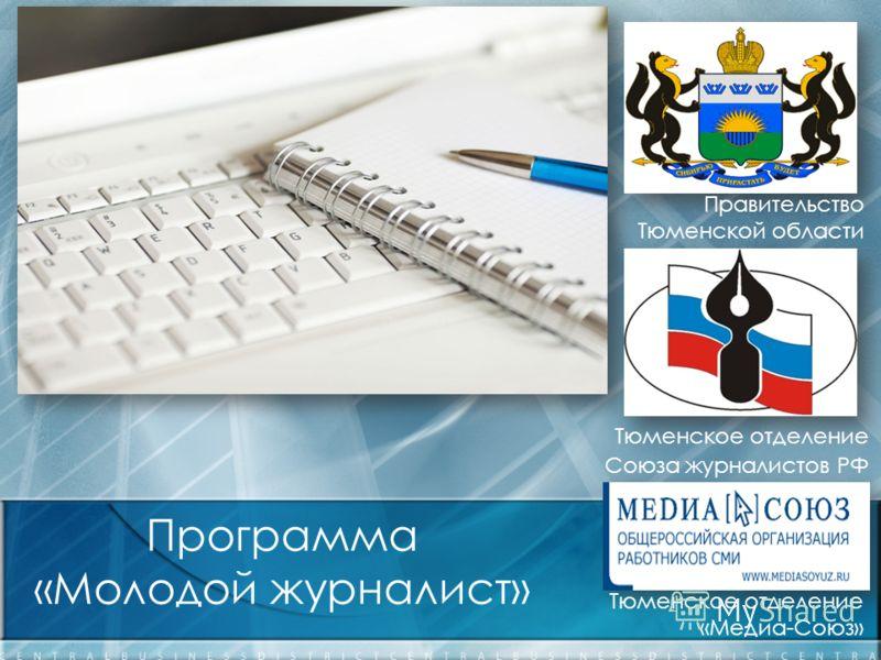 Программа «Молодой журналист» Правительство Тюменской области Тюменское отделение Союза журналистов РФ Тюменское отделение «Медиа-Союз»