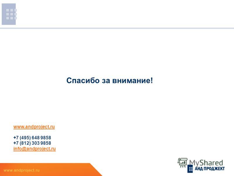 Спасибо за внимание! www.andproject.ru +7 (495) 648 9858 +7 (812) 303 9858 info@andproject.ru
