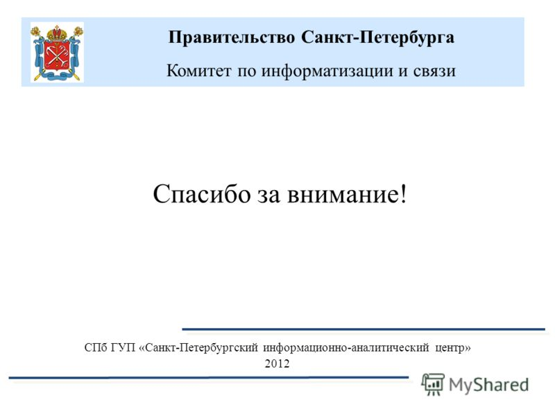 CПб ГУП «Санкт-Петербургский информационно-аналитический центр» 2012 Спасибо за внимание! Правительство Санкт-Петербурга Комитет по информатизации и связи