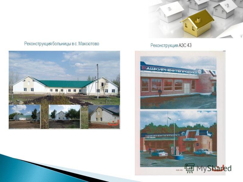 Реконструкция АЗС 43 Реконструкция больницы в с. Максютово