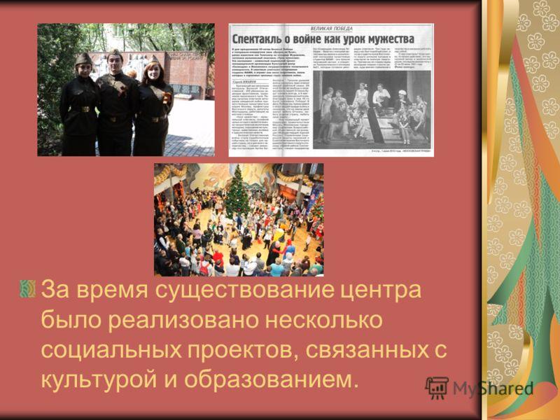За время существование центра было реализовано несколько социальных проектов, связанных с культурой и образованием.