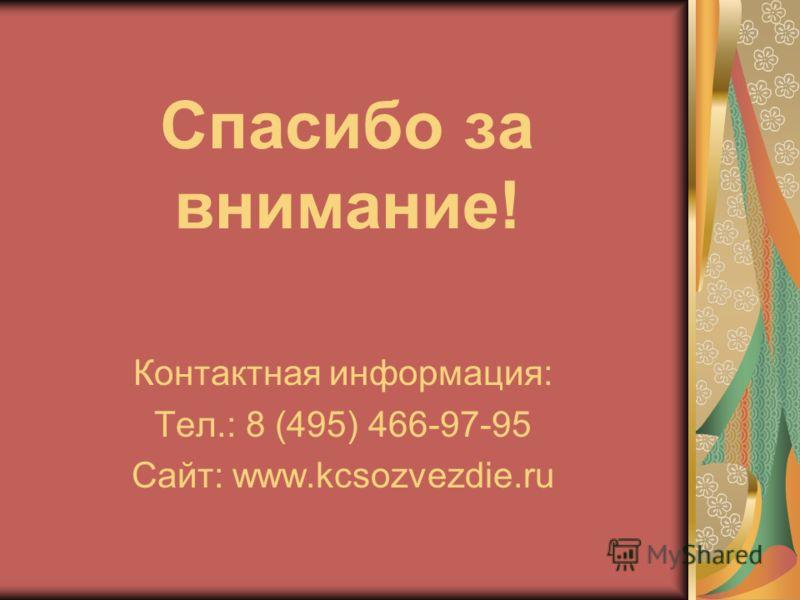 Спасибо за внимание! Контактная информация: Тел.: 8 (495) 466-97-95 Сайт: www.kcsozvezdie.ru