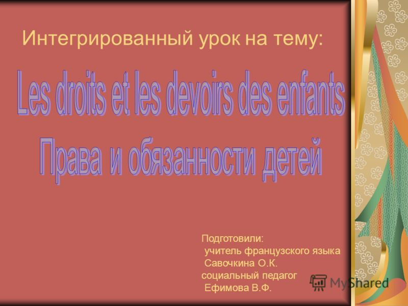 Интегрированный урок на тему: Подготовили: учитель французского языка Савочкина О.К. социальный педагог Ефимова В.Ф.