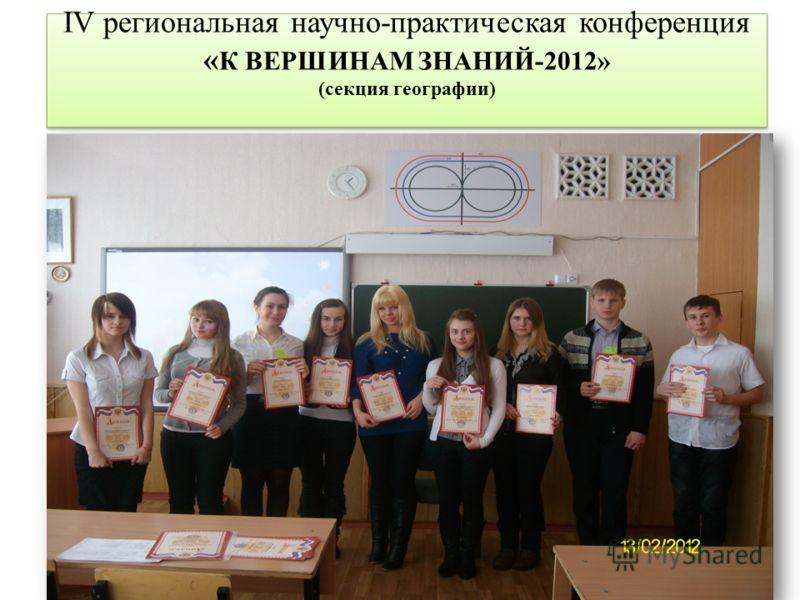 IV региональная научно-практическая конференция « К ВЕРШИНАМ ЗНАНИЙ-2012» (секция географии)