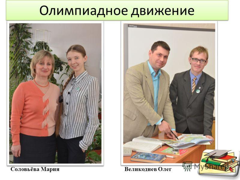 Олимпиадное движение Соловьёва МарияВеликоднев Олег