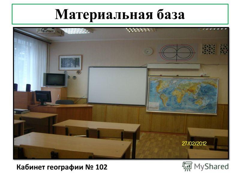 Материальная база Кабинет географии 102