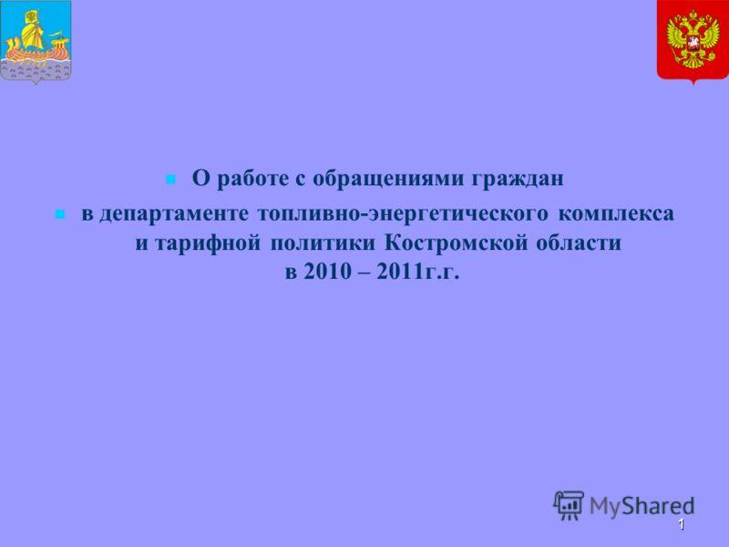 1 О работе с обращениями граждан в департаменте топливно-энергетического комплекса и тарифной политики Костромской области в 2010 – 2011г.г.