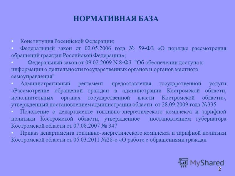 2 Конституция Российской Федерации; Федеральный закон от 02.05.2006 года 59-ФЗ «О порядке рассмотрения обращений граждан Российской Федерации»; Федеральный закон от 09.02.2009 N 8-ФЗ