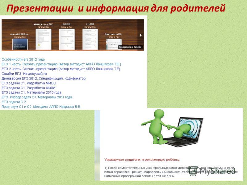 Презентации и информация для родителей