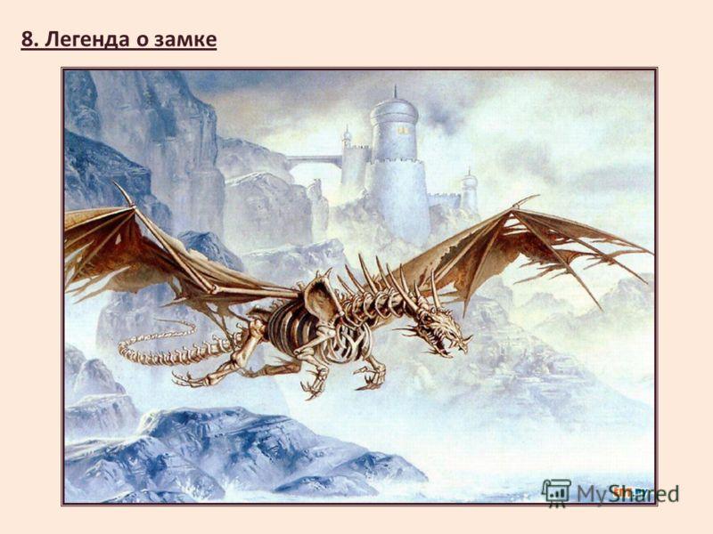 8. Легенда о замке