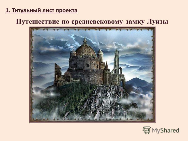 Путешествие по средневековому замку Луизы 1. Титульный лист проекта