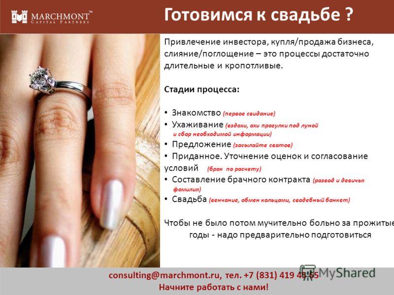 3 consulting@marchmont.ru, тел. +7 (831) 419 45 65 Начните работать с нами! Привлечение инвестора, купля/продажа бизнеса, слияние/поглощение – это процессы достаточно длительные и кропотливые. Стадии процесса: Знакомство (первое свидание) Ухаживание