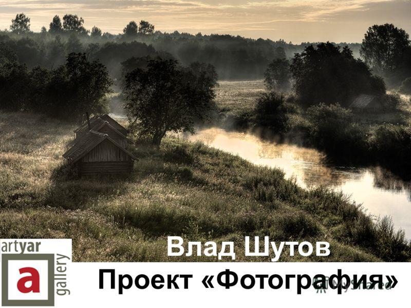 Влад Шутов Проект «Фотография»