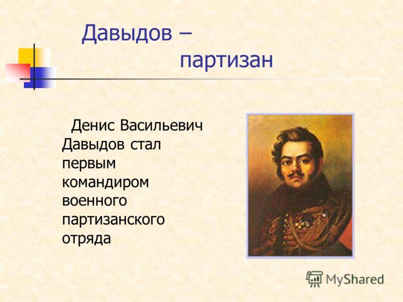Давыдов – партизан Денис Васильевич Давыдов стал первым командиром военного партизанского отряда