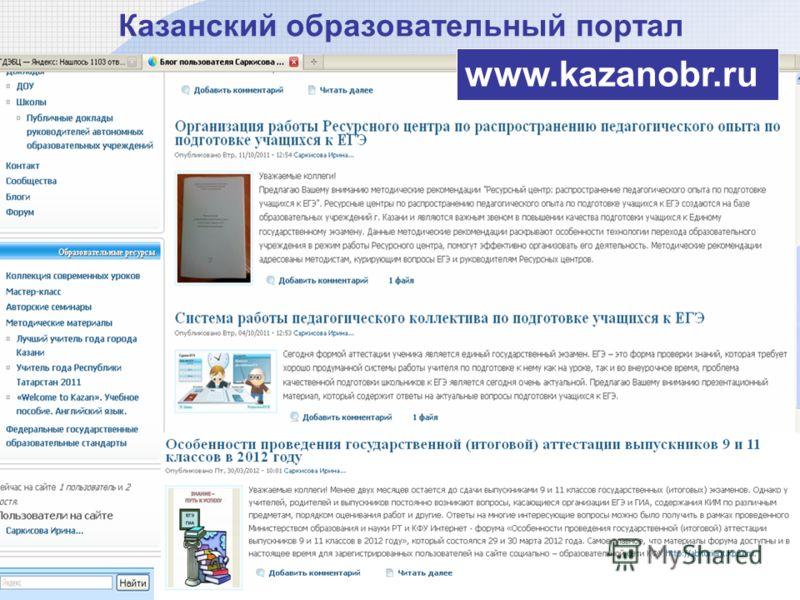 ext Text Казанский образовательный портал www.kazanobr.ru