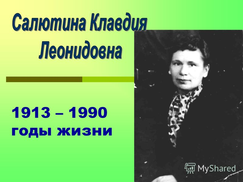 1913 – 1990 годы жизни