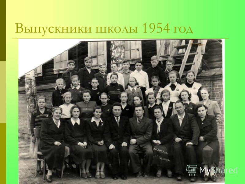 Выпускники школы 1954 год