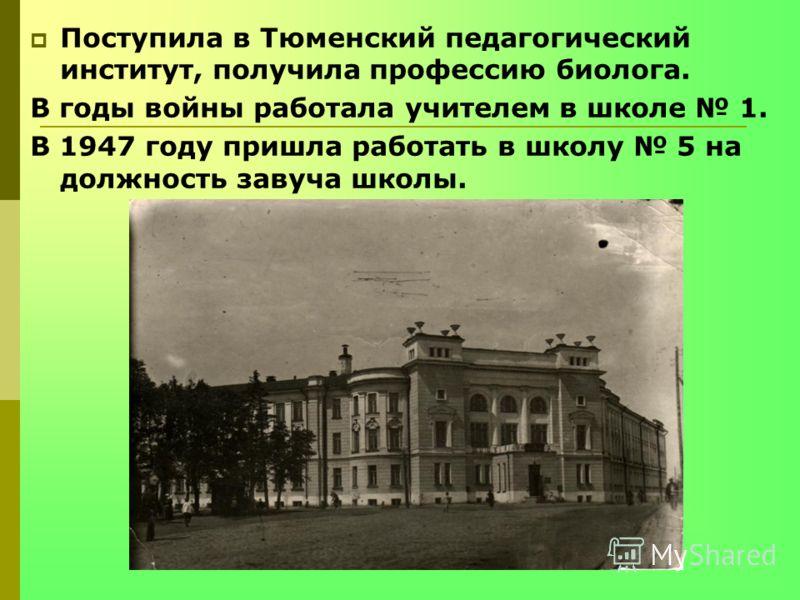 Поступила в Тюменский педагогический институт, получила профессию биолога. В годы войны работала учителем в школе 1. В 1947 году пришла работать в школу 5 на должность завуча школы.