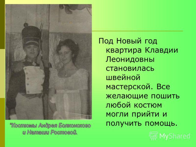 Под Новый год квартира Клавдии Леонидовны становилась швейной мастерской. Все желающие пошить любой костюм могли прийти и получить помощь.