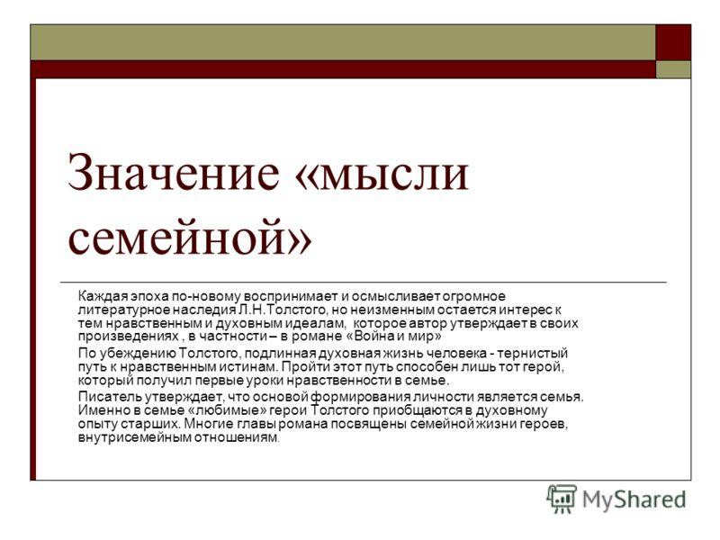 наследия Л.Н.Толстого,