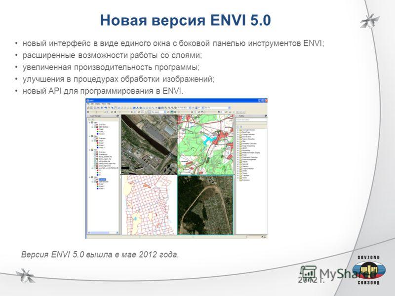 2012 г. Новая версия ENVI 5.0 новый интерфейс в виде единого окна с боковой панелью инструментов ENVI; расширенные возможности работы со слоями; увеличенная производительность программы; улучшения в процедурах обработки изображений; новый API для про