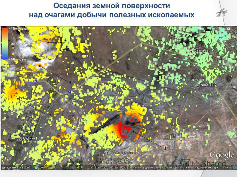 2012 г. Оседания земной поверхности над очагами добычи полезных ископаемых
