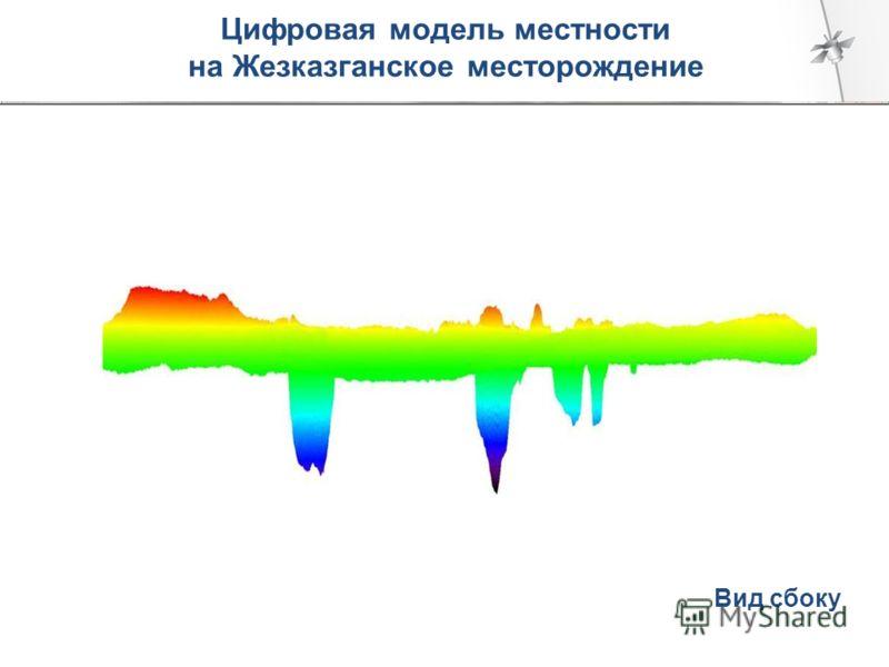 2012 г. Цифровая модель местности на Жезказганское месторождение Вид сверху Вид полусбоку Вид сбоку