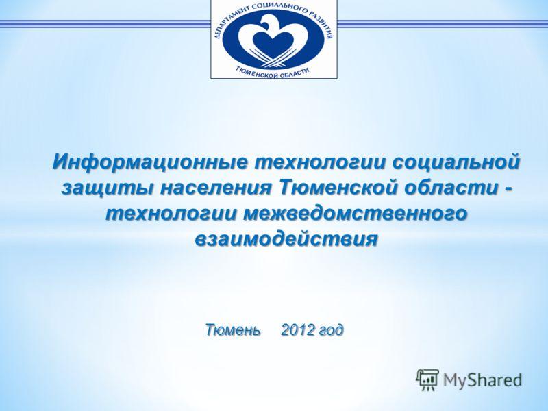Информационные технологии социальной защиты населения Тюменской области - технологии межведомственного взаимодействия Тюмень 2012 год
