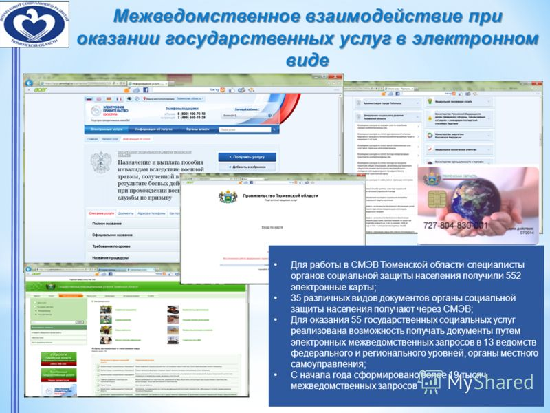 Межведомственное взаимодействие при оказании государственных услуг в электронном виде Для работы в СМЭВ Тюменской области специалисты органов социальной защиты населения получили 552 электронные карты; 35 различных видов документов органы социальной