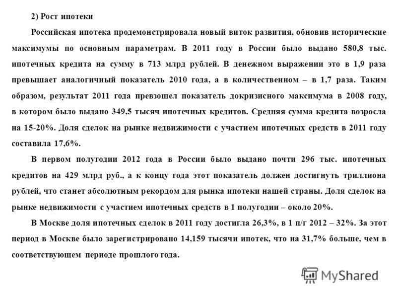 2) Рост ипотеки Российская ипотека продемонстрировала новый виток развития, обновив исторические максимумы по основным параметрам. В 2011 году в России было выдано 580,8 тыс. ипотечных кредита на сумму в 713 млрд рублей. В денежном выражении это в 1,