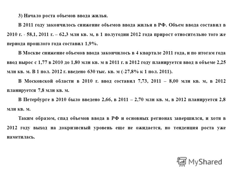 3) Начало роста объемов ввода жилья. В 2011 году закончилось снижение объемов ввода жилья в РФ. Объем ввода составил в 2010 г. - 58,1, 2011 г. – 62,3 млн кв. м, в 1 полугодии 2012 года прирост относительно того же периода прошлого года составил 1,9%.