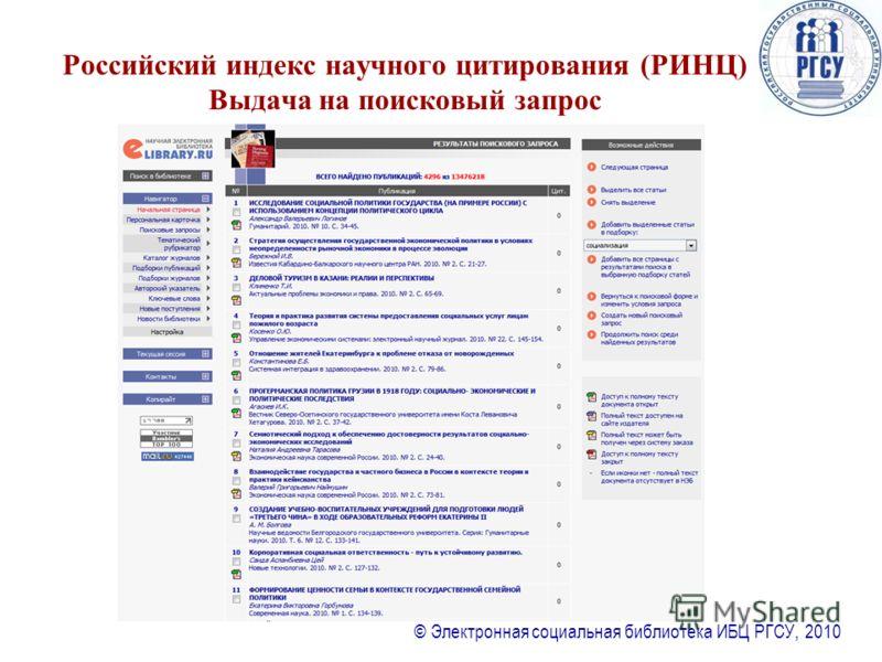 © Электронная социальная библиотека ИБЦ РГСУ, 2010 Российский индекс научного цитирования (РИНЦ) Выдача на поисковый запрос