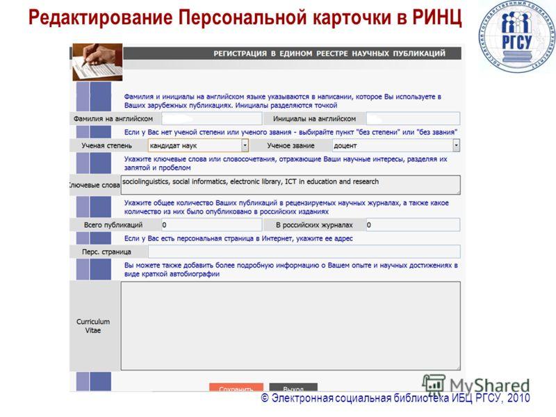 © Электронная социальная библиотека ИБЦ РГСУ, 2010 Редактирование Персональной карточки в РИНЦ
