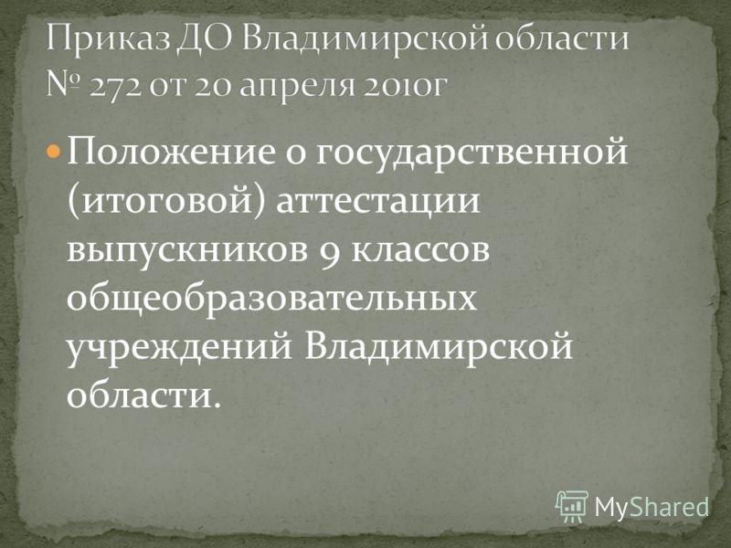 Положение о государственной (итоговой) аттестации выпускников 9 классов общеобразовательных учреждений Владимирской области.