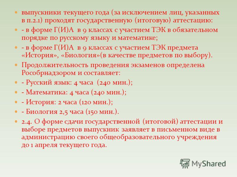выпускники текущего года (за исключением лиц, указанных в п.2.1) проходят государственную (итоговую) аттестацию: - в форме Г(И)А в 9 классах с участием ТЭК в обязательном порядке по русскому языку и математике; - в форме Г(И)А в 9 классах с участием