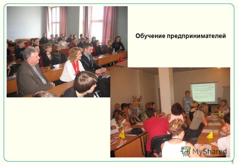 Обучение предпринимателей 5