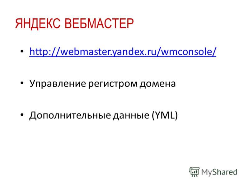 ЯНДЕКС ВЕБМАСТЕР http://webmaster.yandex.ru/wmconsole/ Управление регистром домена Дополнительные данные (YML)