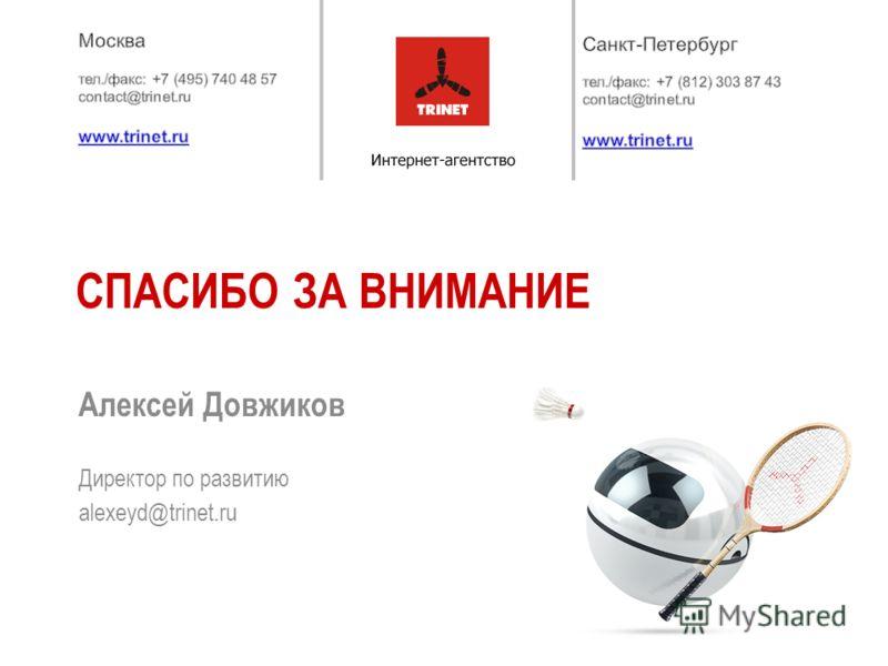 Директор по развитию alexeyd@trinet.ru СПАСИБО ЗА ВНИМАНИЕ Алексей Довжиков