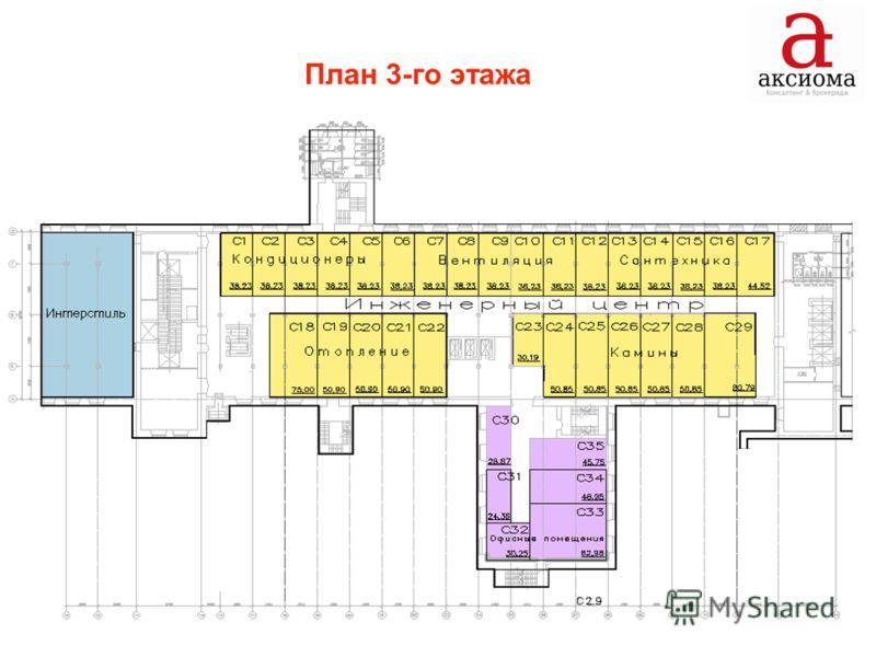 План 3-го этажа